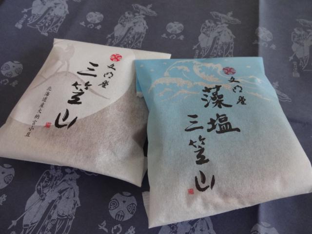 藻塩三笠山